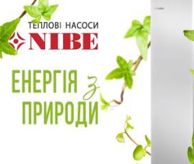 Тепловые насосы NIBE - энергия из окружающей среды