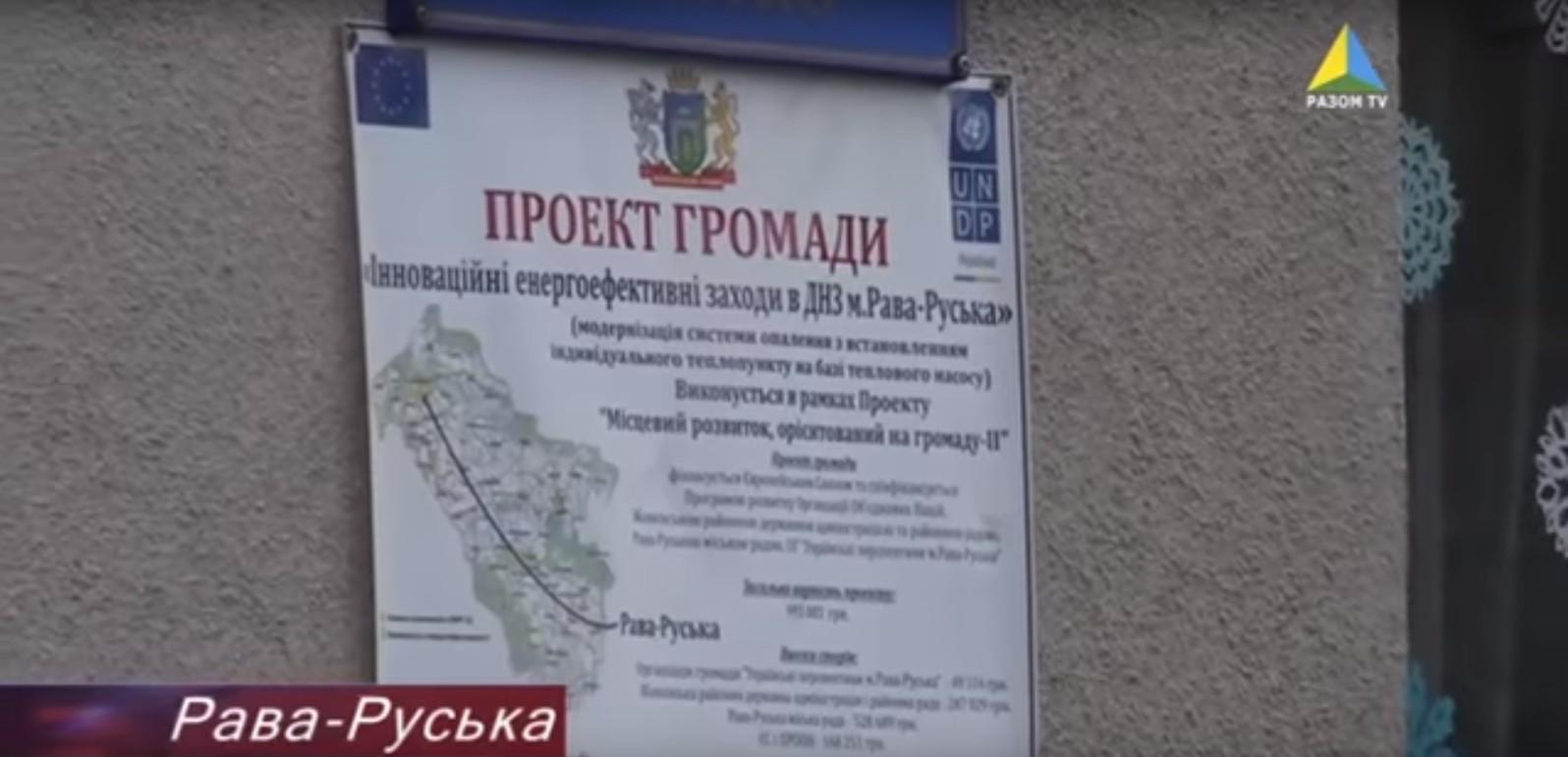 Тепловий насос Nibe в Рава Руська
