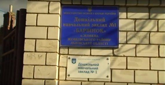 Дитячий садок м. Жовква